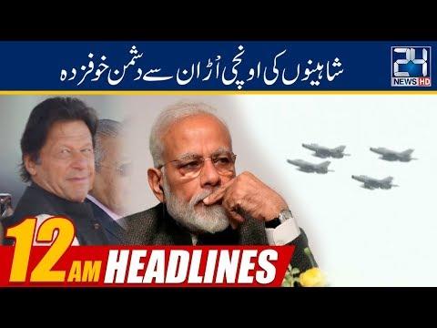 News Headlines | 12:00am | 24 March 2019 | 24 News HD