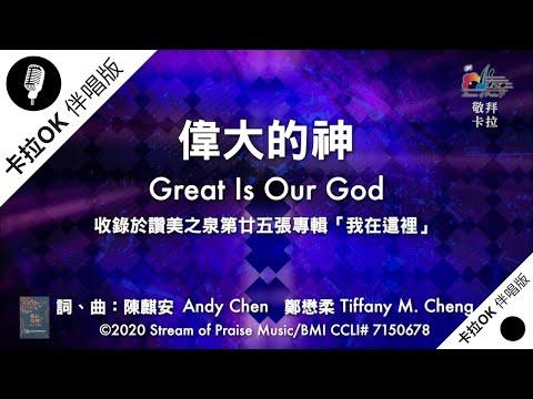 Great Is Our GodOK (Official Karaoke MV) -  (25)