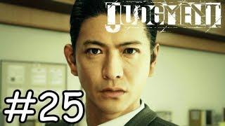 Ookubo Shinpei Case【Judgement】#25