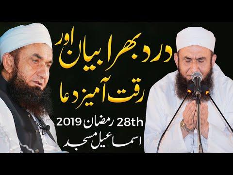 Maulana Tariq Jameel 28th Ramadan Bayan 2019