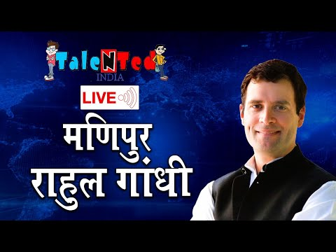 LIVE: Congress President Rahul Gandhi addresses public meeting in Imphal, Mani | Talented India News