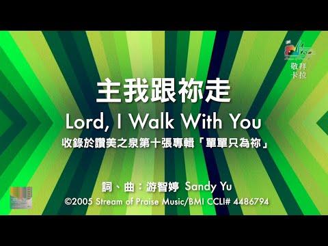 Lord, I Walk With YouOKMV (Official Karaoke MV) -  (10)