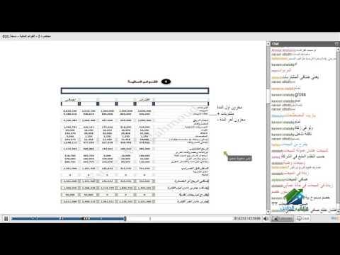 المحاسب المحترف | أكاديمية الدارين | محاضرة رقم 3