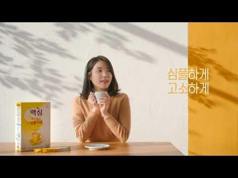 Maxim 'Mocha Gold Simple Latte' Commercial