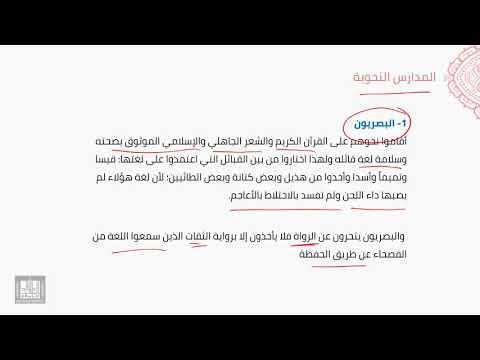 النحو العربي | 1-4 | المدارس النحوية