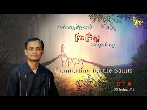 ( )  Comforting for the saints (Part 1)