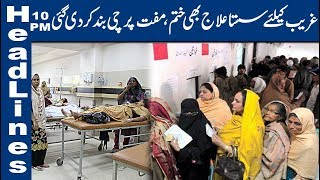 Breaking Bad News for Poors | 10 PM Headlines | 17 August 2019 | Lahore News HD