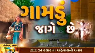 Zee Impact: Authorities in Action to Build ST Bus Stand, Watch 'Gamdu Jage Che'