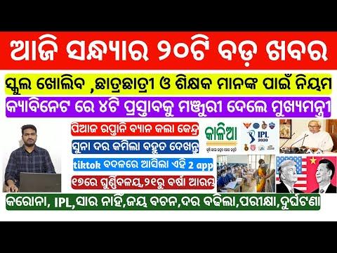 Naveen Patnaik BIG Breaking News Today | School Open Odisha BIG News|Gold Price today |Breaking News