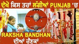 ਦੇਖੋ ਕਿਸ ਤਰਾਂ ਲੱਗੀਆਂ Punjab 'ਚ Raksha Bandhan ਦੀਆਂ ਰੌਣਕਾਂ | Dainik Savera