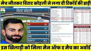 भारत की 59 रनों से धमाकेदार जीत, शतकवीर कोहली को मिला मैन ऑफ द मैच, लगी रिकॉर्ड्स की झड़ी