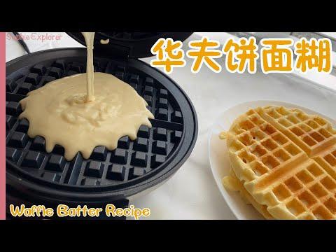 华夫饼面糊,简单方便的制作食谱,二人份。Simple Easy Waffle Batter Recipe, For Two Person