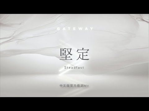 / SteadfastMV - Gateway 05 / Gateway Worship ft. Joshua Band /