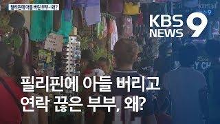 '비정한 부부'…장애 아들 필리핀에 맡기고 연락 끊어 / KBS뉴스(News)