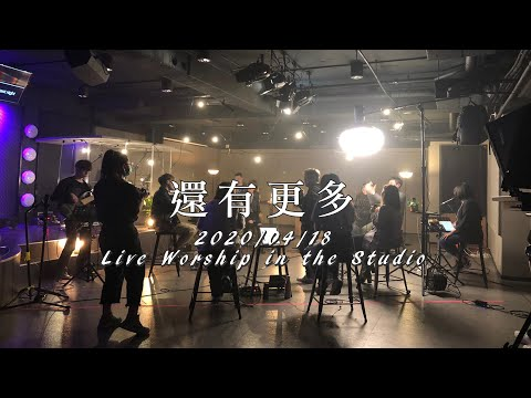 - / There Is MoreLive Worship in the Studio