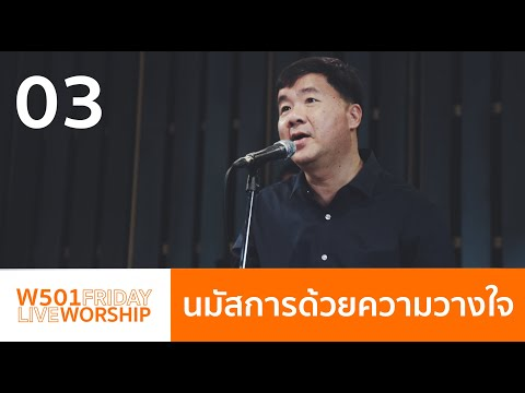 W501 Friday Live Worship with Pissanu  24  2563