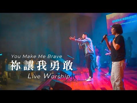 / You Make Me BraveLive Worship -  ft.