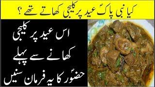 Kaleji Khanay K Mutaliq Farman e Rasool PBUH II Kya Nabi Pak PBUH Eid Par Kalaiji Khatay Thay