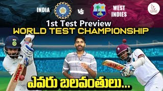 India Vs West indies 1st Test Review | World Test Championship | Analysis | Eagle Media Works