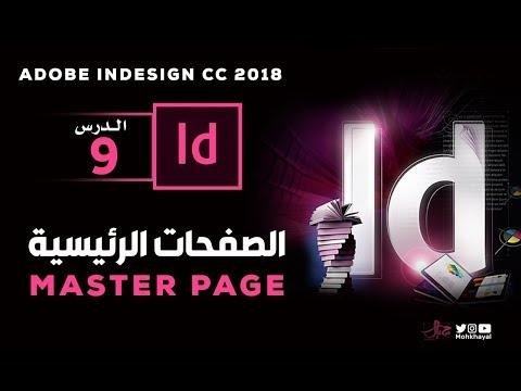 9-  الصفحات الرئيسية   ::  Adobe InDesign CC 2018
