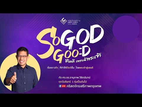 (So God So Good)
