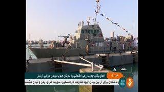 Iran Navy, Bahregan coast guard vessel, Ghadir submarine, AB 212 helicopter, Arvand towing vessel