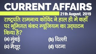 Current Affairs | 21 August 2019 | Current Affairs for IAS, Railway, SSC, Banking and other exams