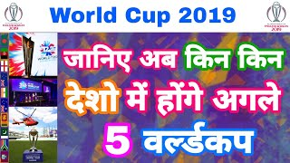 World Cup 2019 - Next 5 WorldCup Explained   Points Table Prediction   MY Cricket Production