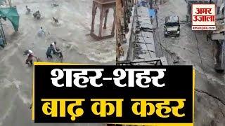Flood-Rainfall ने मचाई देश में तबाही, मैदानों में सड़कें बनीं तालाब तो पहाड़ों पर आया सैलाब