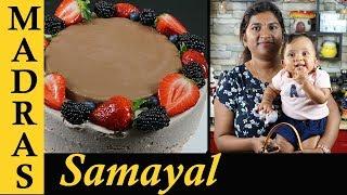 Madras Samayal Birthday Vlog   Giveaway announcement