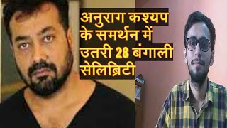 28 Bengali celebrities came in support of anurag kashyap | Anurag kashyap | Bollywood