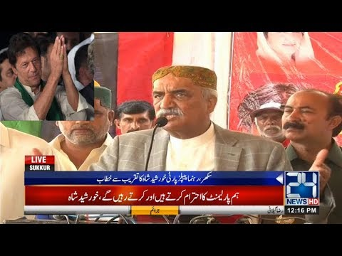 Khursheed Shah Addresses Ceremony On PM Imran Khan At Sukkar | 24 Mar 2019