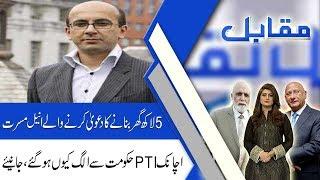 MUQABIL With Haroon Ur Rasheed | 30 May 2019 | Zafar Hilaly | Sarwat Valim | 92NewsHD