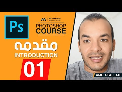 01 - كورس فوتوشوب كامل l المقدمه - Photoshop Course l Introduction
