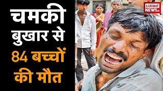 Bihar : आखिर क्या है जानलेवा चमकी बुखार जिससे हुई 84 बच्चों की मौत, जानिए इसके लक्षण