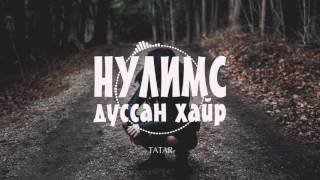 Татар -  Нулимс дуссан хайр HD үгтэй