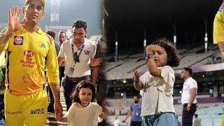 KKR को टक्कर दे रहे धोनी का बेटी जिवा ने ऐसे बढ़ाया जोश !