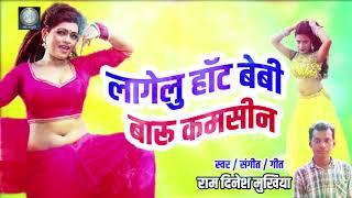 2019 का सुपरहिट | New Bhojpuri Hit Song | लागेलु हॉट बेबी बाड़ू कमसीन 2019