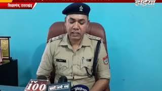 Uttarakhand News : पुलिस की बड़ी कार्रवाही, जानलेवा हमले के आरोपी को किया गिरफ्तार - News India