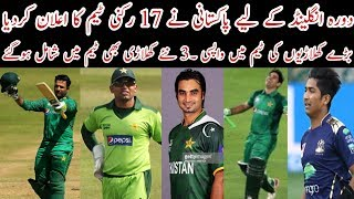 PCB Annonuce 17 Man ODI Squad Against England / Mussiab Sports /