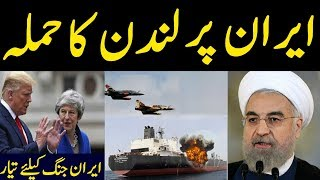 london ,IRAN and US latest development | Turkey Buy s400 Missile Defence System Shocking News |Dtv
