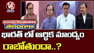 Special Discussion On  Economic Recession | Good Morning Telangana | V6 Telugu News