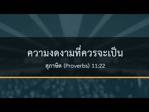 (Proverbs) 11: 22   1Nov 2020