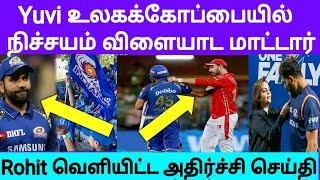 யுவராஜ் உலகக்கோப்பையில் விளையாடமாட்டார் Rohit Sharma பரபரப்பு உண்மை | Yuvaraj | Rohit