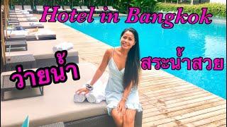 Beautiful swimming pool at COMO Metropolitan Hotel in Bangkok Ep.3 พาชมบรรยากาศรอบสระว่ายน้ำโรงแรม