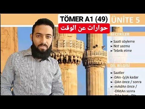 تومر A1 الدرس 49 حوارات عن الساعة  TÖMER A1 Arapça 49