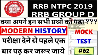 RRB GROUP D HISTORY MASTER CLASS set#65 | RRB NTPC | LOWER PCS | SSC | BSA TRICKY CLASSES