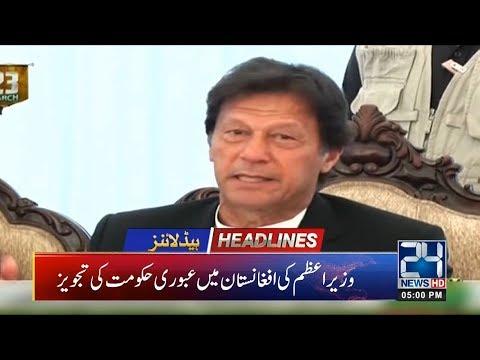 News Headlines | 5:00pm | 25 March 2019 | 24 News HD