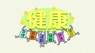 すずか健康マイレージ【2018年8月1日〜15日】