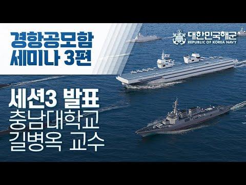 해군-충남대 '경항공모함 세미나' 발표자 영상(세션 3) / 충남대학교 길병옥 교수